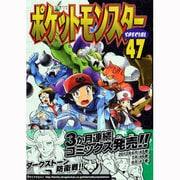 ポケットモンスターSPECIAL 47(てんとう虫コミックススペシャル) [コミック]