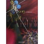詩と思想・詩人集〈2013〉 [単行本]