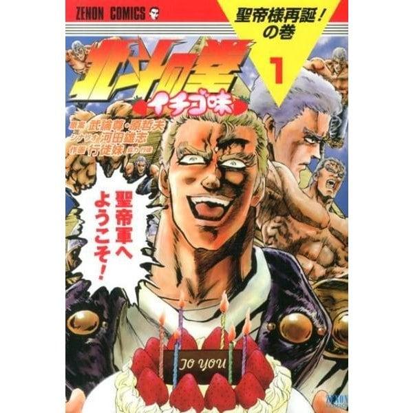 北斗の拳イチゴ味 1(ゼノンコミックス) [コミック]