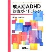 成人期ADHD診療ガイドブック [単行本]