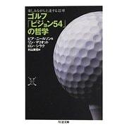 ゴルフ「ビジョン54」の哲学―楽しみながら上達する22章(ちくま文庫) [文庫]