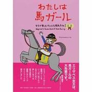 わたしは馬ガール―女子が楽しむオシャレな競馬AtoZ(馬ガール選書シリーズ) [単行本]