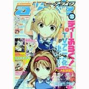 月刊 comic alive (コミックアライブ) 2013年 10月号 [雑誌]
