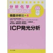 ICP発光分析(分析化学実技シリーズ―機器分析編〈4〉) [全集叢書]