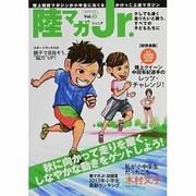 陸マガJr. Vol.3-かけっこ上達マガジン(B・B MOOK 955) [ムックその他]