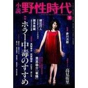 小説野性時代 vol.118 (2013 9)(KADOKAWA文芸MOOK 120) [ムックその他]