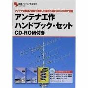 アンテナ工作ハンドブック・セット(実践アマチュア無線製作SERIES) [単行本]