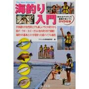 海釣り入門―「釣れるチカラ」の基礎が身につく(The New Standard BOOK) [単行本]