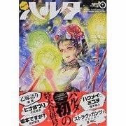 ハルタ 7(2013-AUGUST) [コミック]