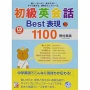 CD BOOK 初級英会話Best表現1100(アスカカルチャー) [単行本]