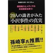 20人の識者がみた「小沢事件」の真実―捜査権力とメディアの共犯関係を問う! [単行本]