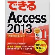 できるAccess2013―Windows 8/7対応 [単行本]