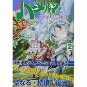 ハーメルンのバイオリン弾き 続2(ココカラコミックス) [コミック]