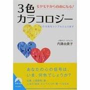モヤモヤから自由になる!3色カラコロジー―心の元気をシンプルにとり戻す(青春文庫) [文庫]