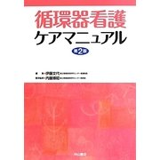 循環器看護ケアマニュアル 第2版 [単行本]