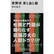 歌舞伎 家と血と藝(講談社現代新書) [新書]