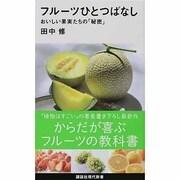 フルーツひとつばなし―おいしい果実たちの「秘密」(講談社現代新書) [新書]