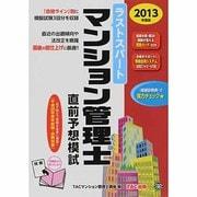 ラストスパートマンション管理士直前予想模試〈2013年度版〉 [単行本]