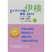 実用イタリア語検定〈2013〉3・4・5級―問題・解説