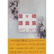 釜ヶ崎語彙集1972-1973 [単行本]
