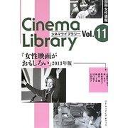 別冊女性情報 女性映画がおもしろい〈2013年版〉(Cinema Library〈Vol.11〉) [単行本]