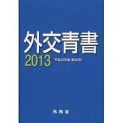 外交青書〈2013(平成25年版)〉 [単行本]