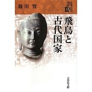 飛鳥と古代国家(日本古代の歴史〈2〉) [全集叢書]