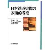日本鉄道史像の多面的考察 [単行本]