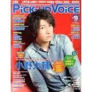 Pick-Up Voice (ピックアップヴォイス) 2013年 10月号 [雑誌]