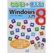 わかる!+使える!Windows 8入門 [単行本]