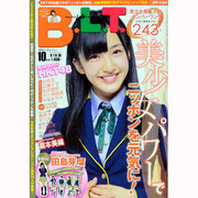 B.L.T. (ビーエルティー) 福岡・広島版 2013年 10月号 [雑誌]