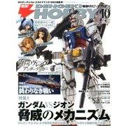 電撃 HOBBY MAGAZINE (ホビーマガジン) 2013年 10月号 [雑誌]