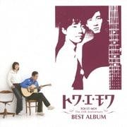 トワ・エ・モワ ベストアルバム ~デビュー45周年 Single Collection & Covers~