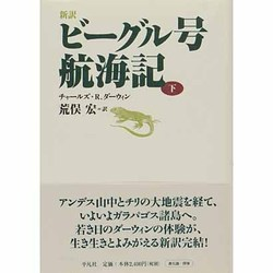 新訳 ビーグル号航海記〈下〉 [単行本]