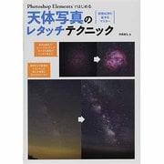 Photoshop Elementsではじめる天体写真のレタッチテクニック―画像処理の基本をマスター [単行本]