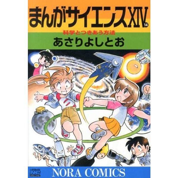 まんがサイエンス 14(ノーラコミックス) [コミック]