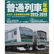 JR普通列車年鑑 2013-2014(イカロス・ムック) [ムックその他]