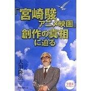 「宮崎駿アニメ映画」創作の真相に迫る [単行本]