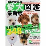 日本と世界の愛犬図鑑 最新版-あなたと愛犬の素敵な暮らしのために(タツミムック) [ムックその他]