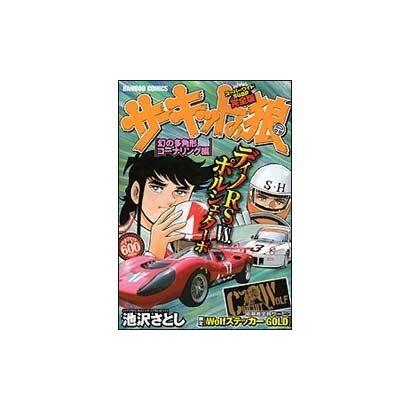 サーキットの狼 幻の多角形コーナリング編(バンブー・コミックス) [コミック]