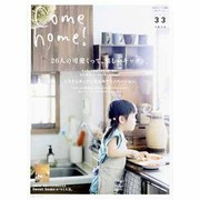 Come home! vol.33(私のカントリー別冊) [ムックその他]