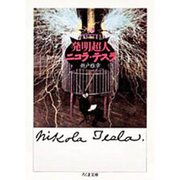 発明超人ニコラ・テスラ(ちくま文庫) [文庫]