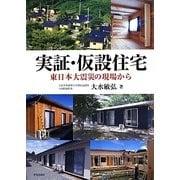 実証・仮設住宅―東日本大震災の現場から [単行本]