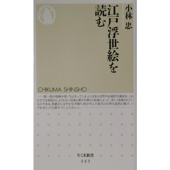 江戸浮世絵を読む(ちくま新書) [新書]