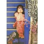 中島みゆき最新歌集―1987~2003(朝日文庫) [文庫]