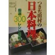 つきぢ田村の日本料理 厳選300レシピ事典 [単行本]