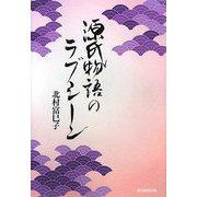 源氏物語のラブシーン [単行本]