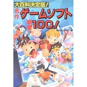 大百科決定版!名作ゲームソフト厳選100!(ムテキ・ブックス〈17〉) [新書]