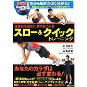 スロー&クイックトレーニング―体脂肪を減らす、筋肉をつける [単行本]