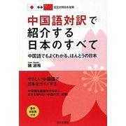 中国語対訳で紹介する日本のすべて―中国語でもよくわかる、ほんとうの日本 [単行本]